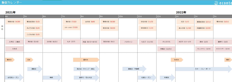 エディトリアルカレンダー2021